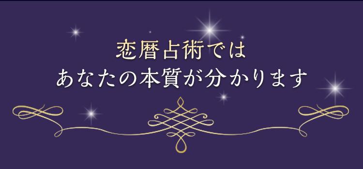 恋暦占術~究極の恋占い~